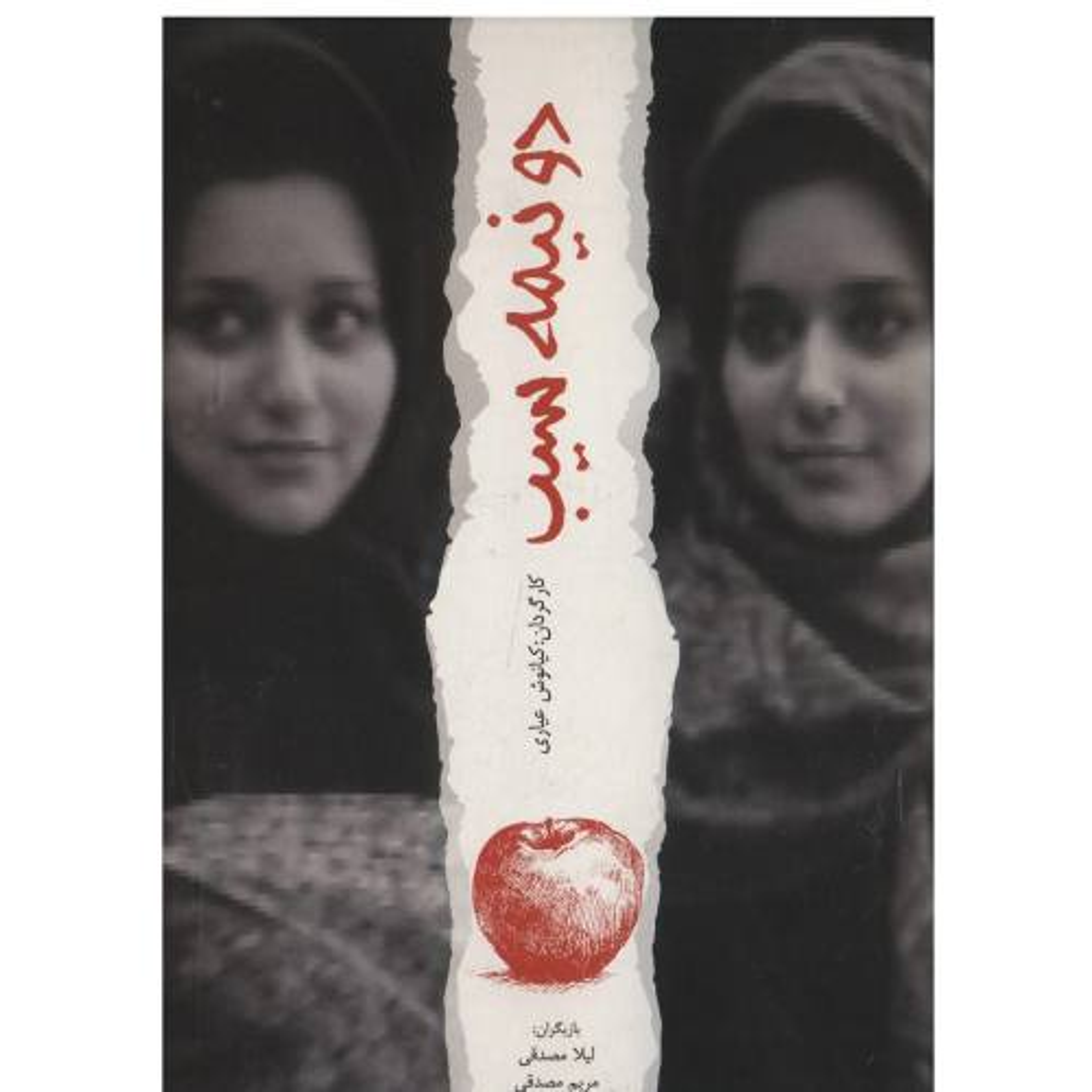 فیلم سینمایی دو نیمه سیب اثر کیانوش عیاری