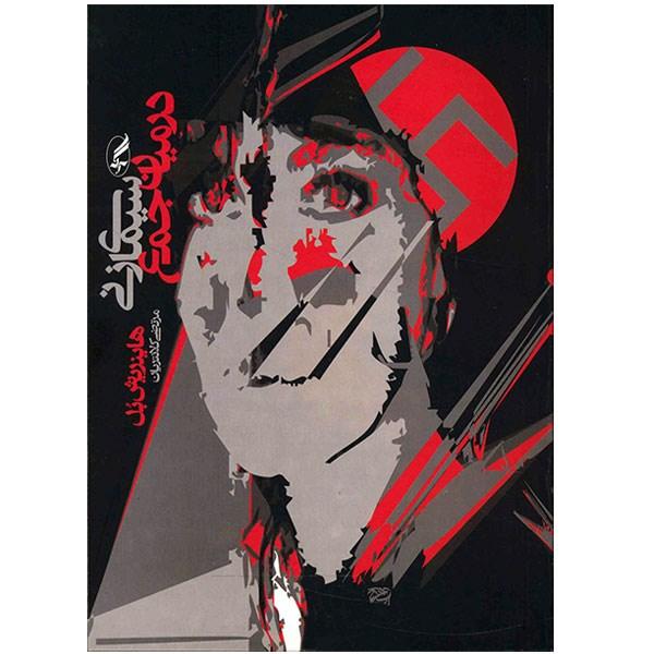 خرید                      کتاب سیمای زنی در میان جمع اثر هاینریش بل