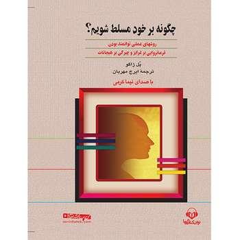 کتاب صوتی چگونه بر خود مسلط شویم اثر پل ژاگو