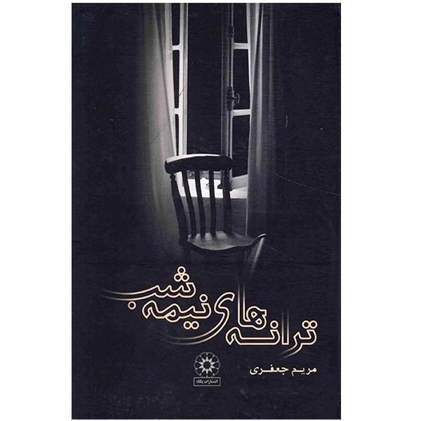 کتاب ترانههای نیمه شب اثر مریم جعفری