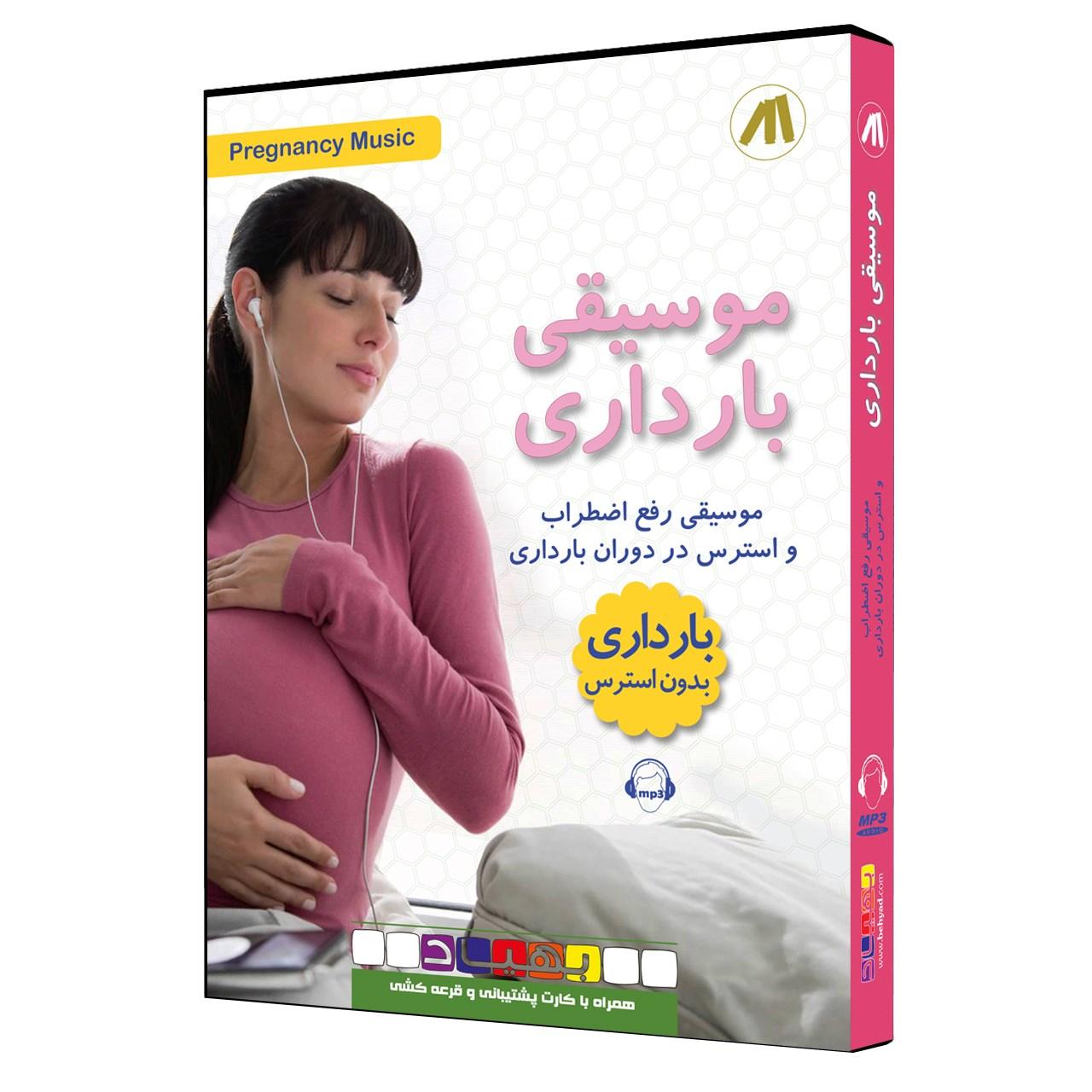 موسیقی بی کلام بارداری بهیاد نشر نیاسا