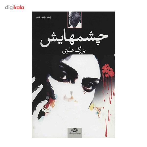 كتاب چشمهايش اثر بزرگ علوي