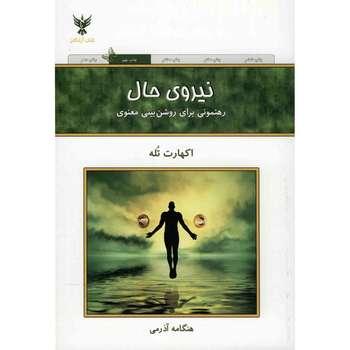کتاب نیروی حال اثر اکهارت تله