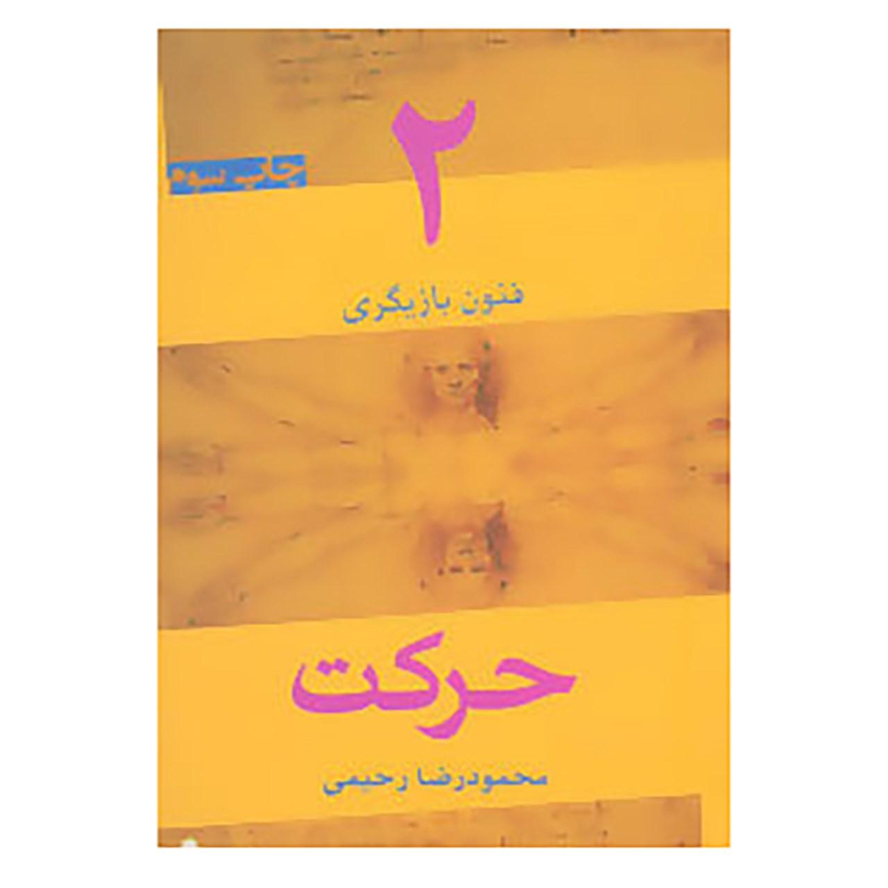 خرید                      کتاب فنون بازیگری 2 اثر محمودرضا رحیمی