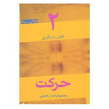 کتاب فنون بازیگری 2 اثر محمودرضا رحیمی