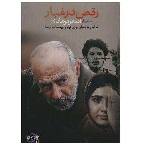 فیلم سینمایی رقص در غبار اثر اصغر فرهادی