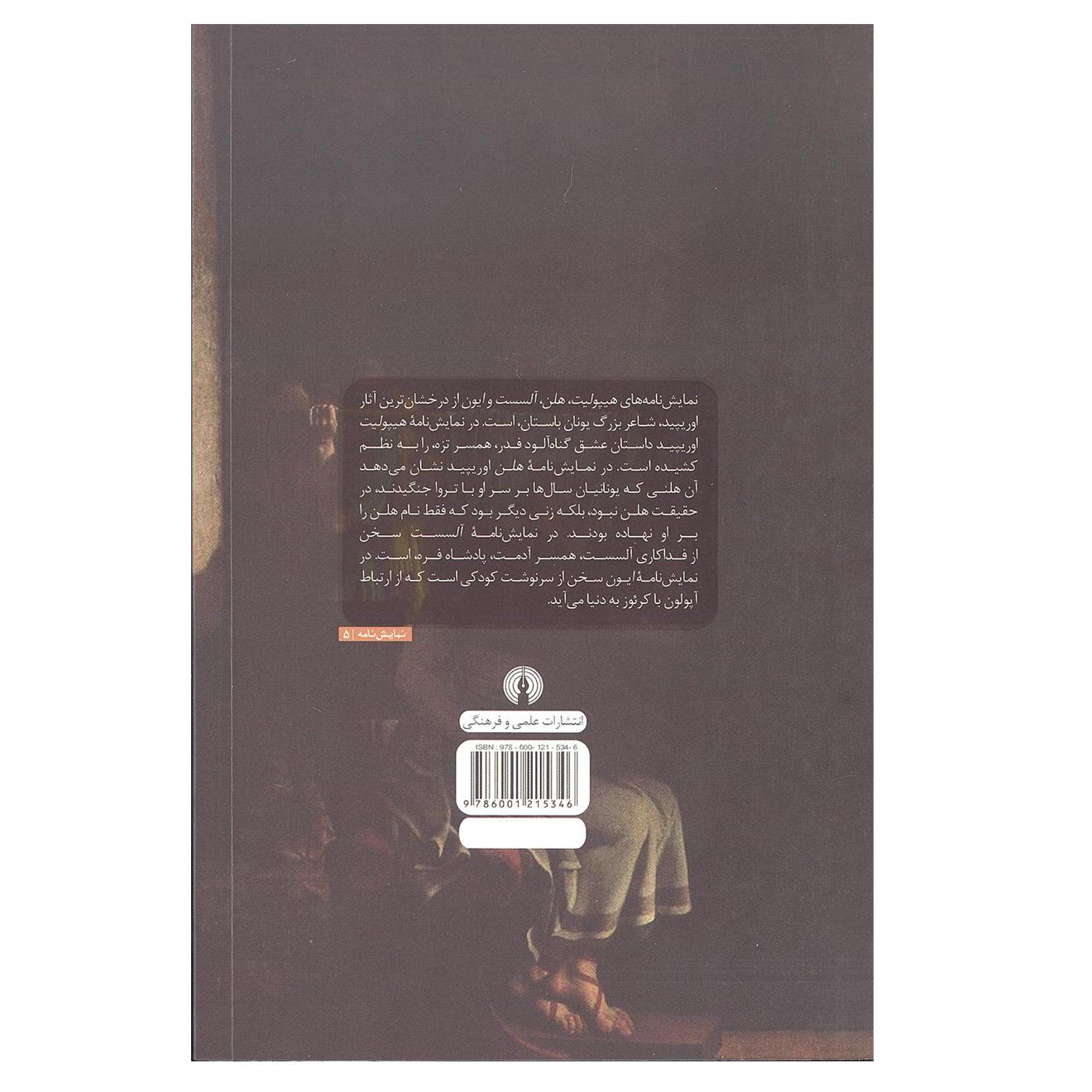 کتاب هلن و سه نمایش نامه دیگر اثر اوریپید انتشارات علمی و فرهنگی  main 1 1