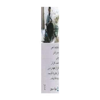 نشانگر کتاب مشایخ طرح شعر سهراب سپهری کد N91