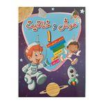 کتاب هوش و خلاقیت 1 اثر فاطمه محمدپور انتشارات فرشته