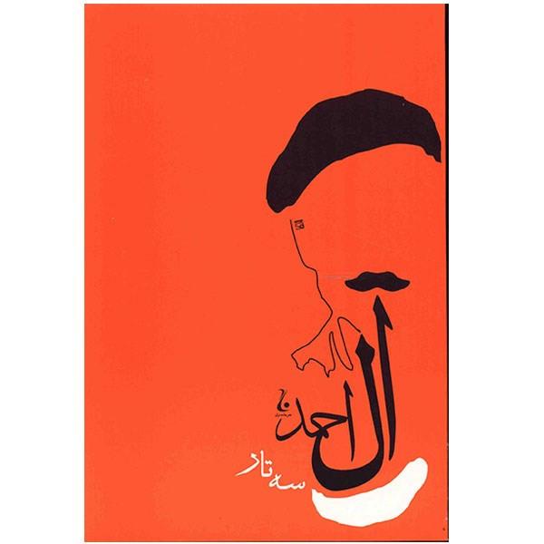 کتاب سه تار اثر جلال آل احمد