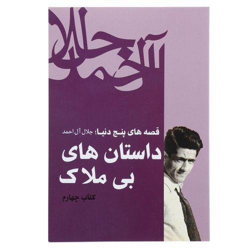 کتاب داستان های بی ملاک اثر جلال آل احمد