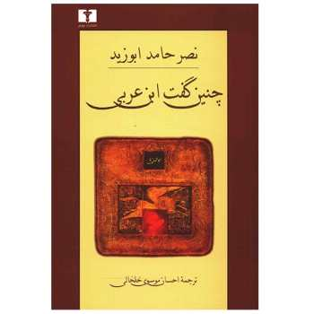 کتاب چنین گفت ابن عربی اثر نصر حامد ابوزید