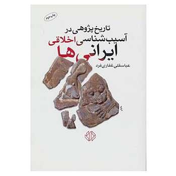کتاب تاریخ پژوهی در آسیب شناسی اخلاقی ایرانی ها اثر عباسقلی غفاری فرد