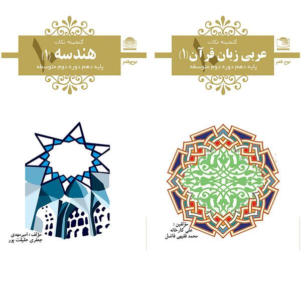کتاب جیبی  هندسه و عربی زبان قرآن  پایه دهم دوره دوم  متوسطه نشر لوح و قلم  2 جلدی