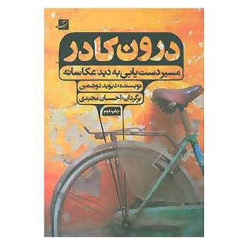 کتاب درون کادر اثر دیوید دوشیمن