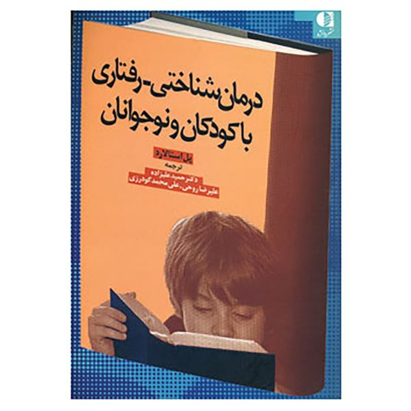 کتاب درمان شناختی-رفتاری با کودکان و نوجوانان اثر پل استالارد