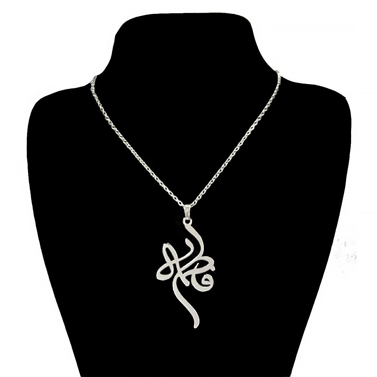 عکس گردنبند نقره ترمه مدل اسم فاطمه Termeh