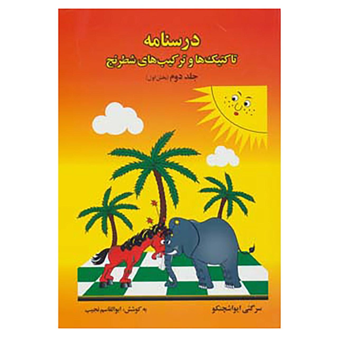 خرید                      کتاب درسنامه تاکتیک ها و ترکیب های شطرنج 2 اثر سرگئی ایواشچنکو