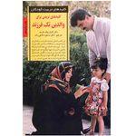 کتاب کلیدهای تربیتی برای والدین تک فرزند اثر کارل پیک هارت