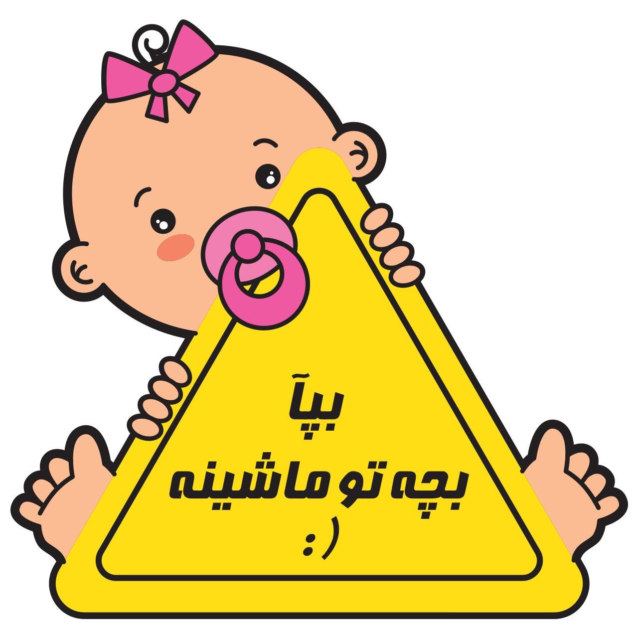 استیکر کودک گراسیپا مدل کودک نشسته 02 فارسی