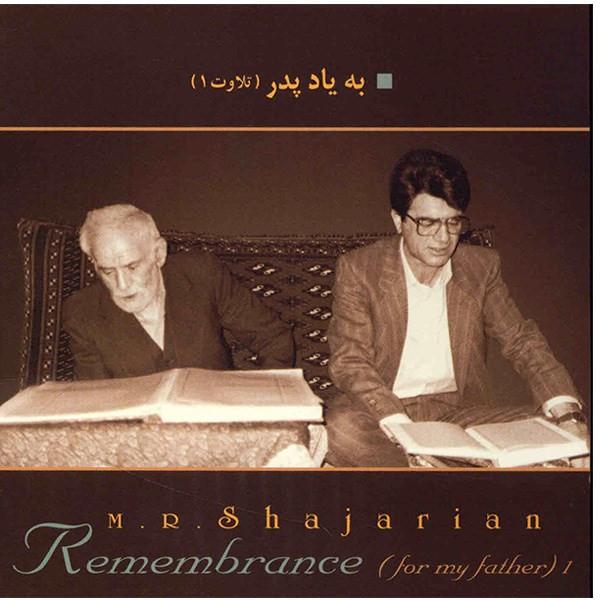 آلبوم موسیقی به یاد پدر (تلاوت 1) - محمدرضا شجریان
