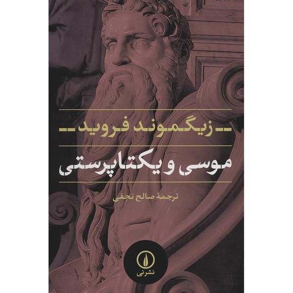 کتاب موسی و یکتاپرستی اثر زیگموند فروید