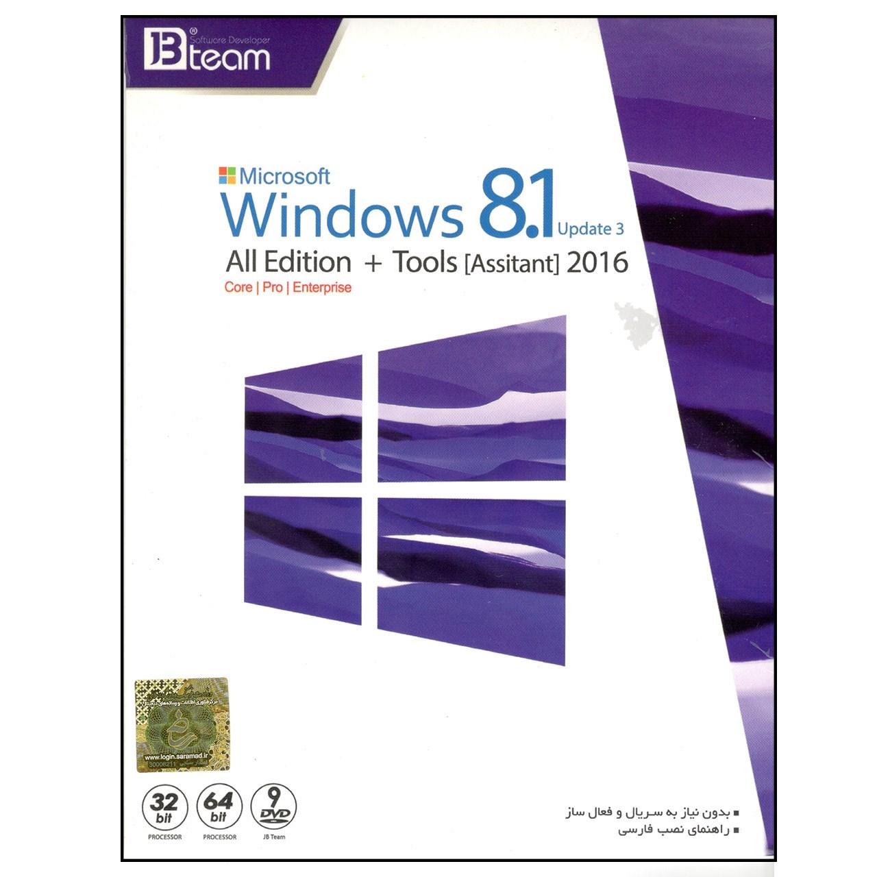 سیستم عامل ویندوز 8.1  نشر  جی بی تیم