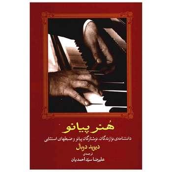 کتاب هنر پیانو اثر دیوید دوبال