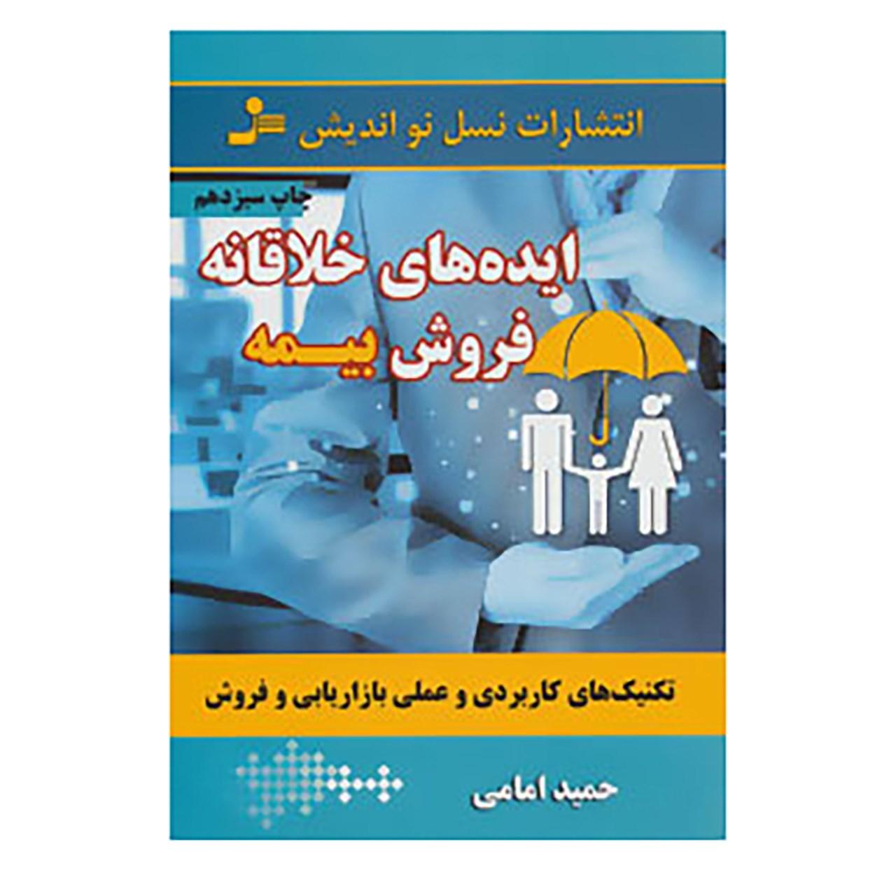 خرید                      کتاب ایده های خلاقانه فروش بیمه اثر حمید امامی