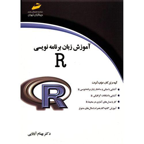 کتاب آموزش زبان برنامه نویسی R اثر بهنام آبابایی