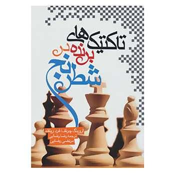 کتاب تاکتیک های برنده در شطرنج اثر ایروینگ چرنف،فرد رینفلد