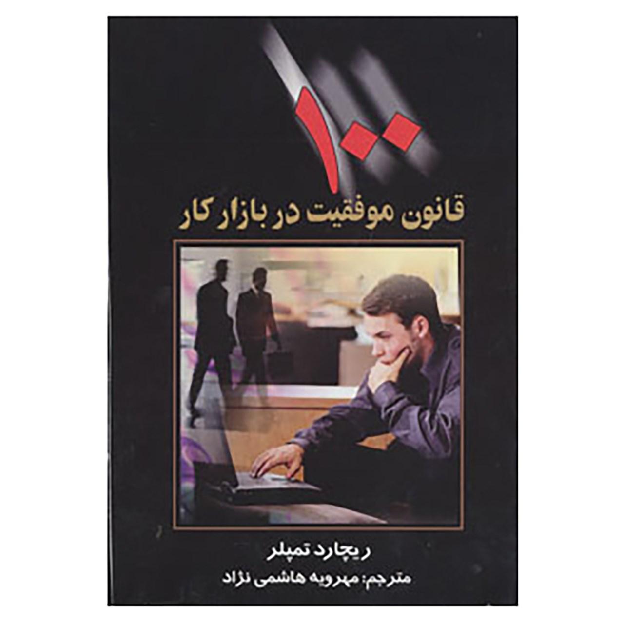 کتاب 100 قانون موفقیت در بازار کار اثر ریچارد تمپلر