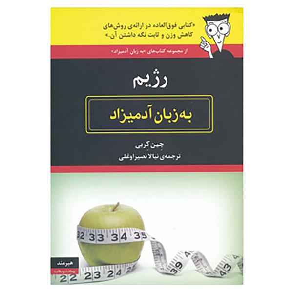 کتاب رژیم به زبان آدمیزاد اثر جین کربی