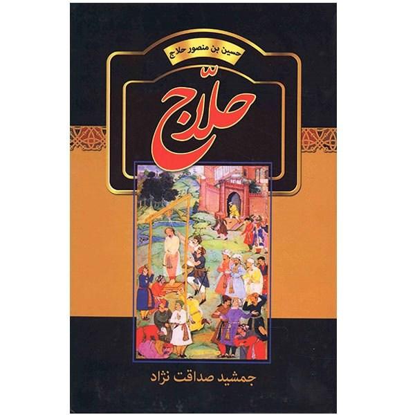 کتاب حلاج اثر جمشید صداقت نژاد