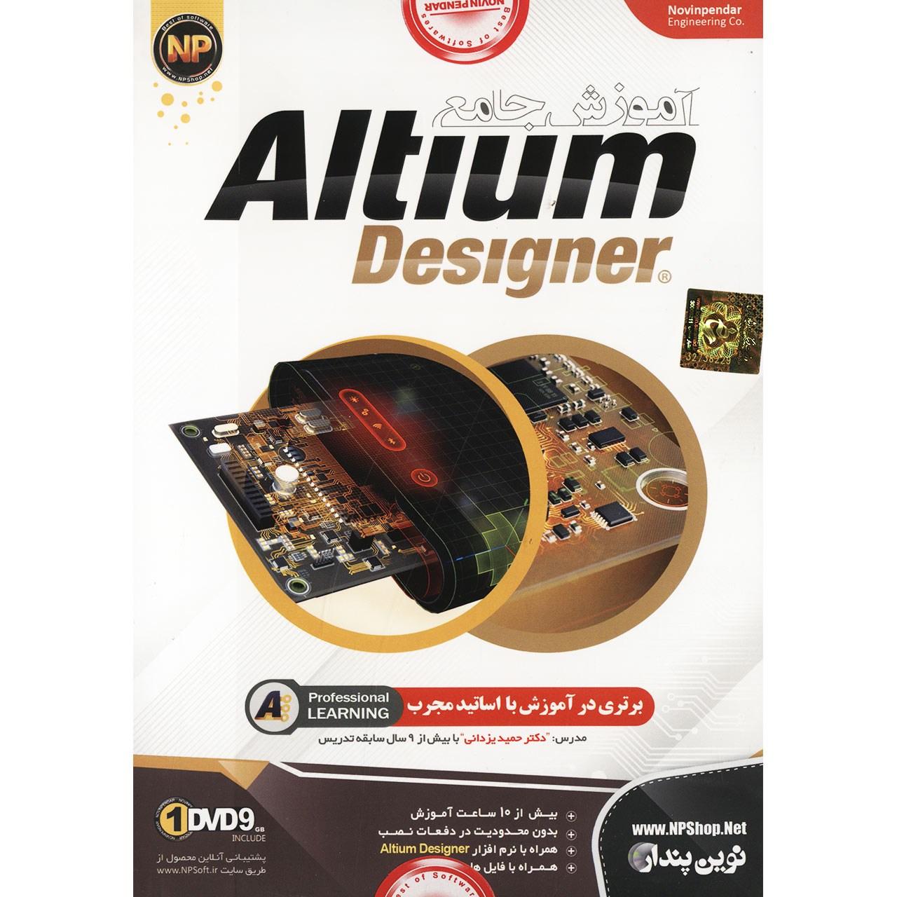 نرم افزار آموزش جامع Altium Designer نشر نوین پندار