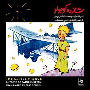 کتاب صوتی شازده کوچولو اثر آنتوان دوسنت اگزوپری نشر کارگاه موسیقی