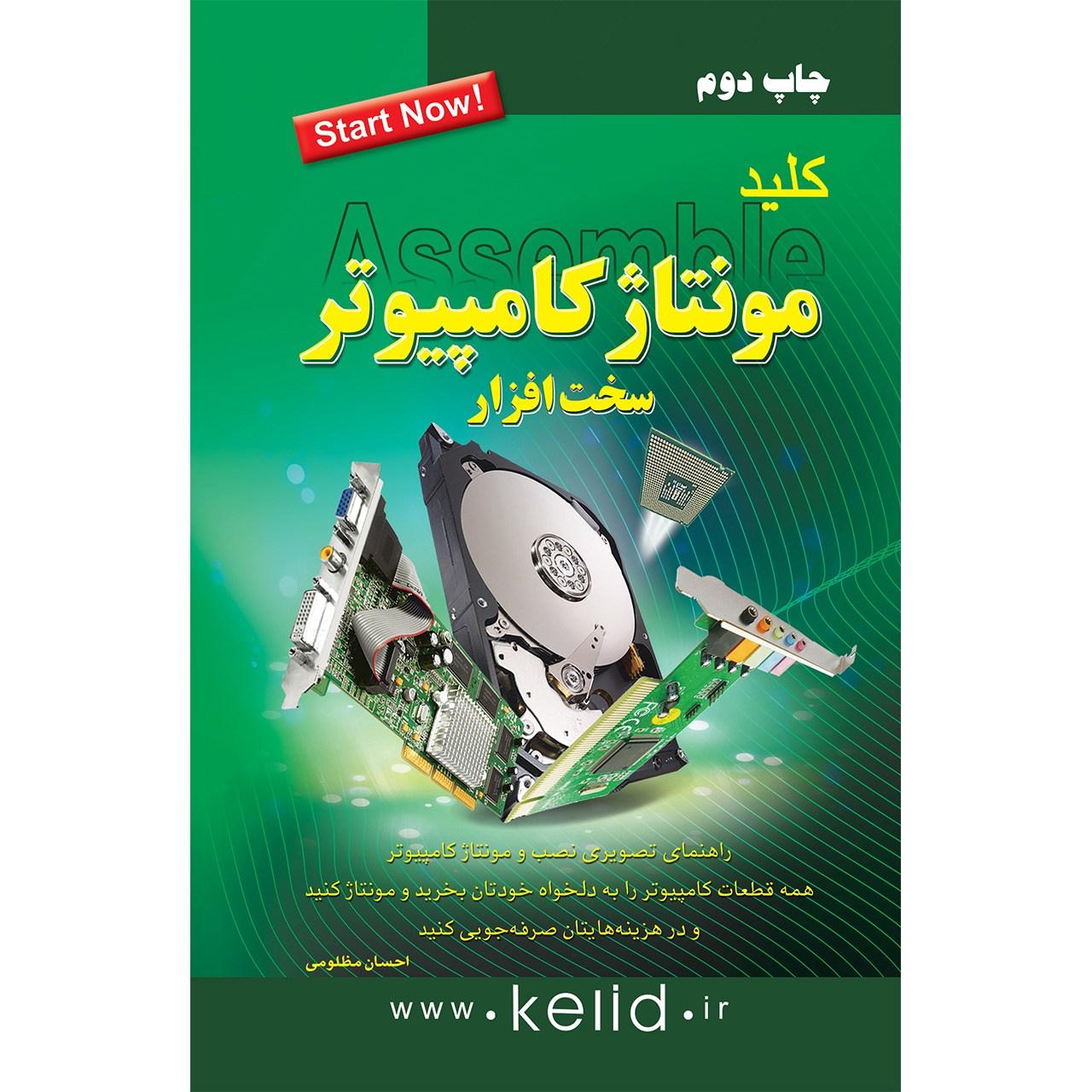 کتاب کلید مونتاژ سخت افزار کامپیوتر اثر احسان مظلومی