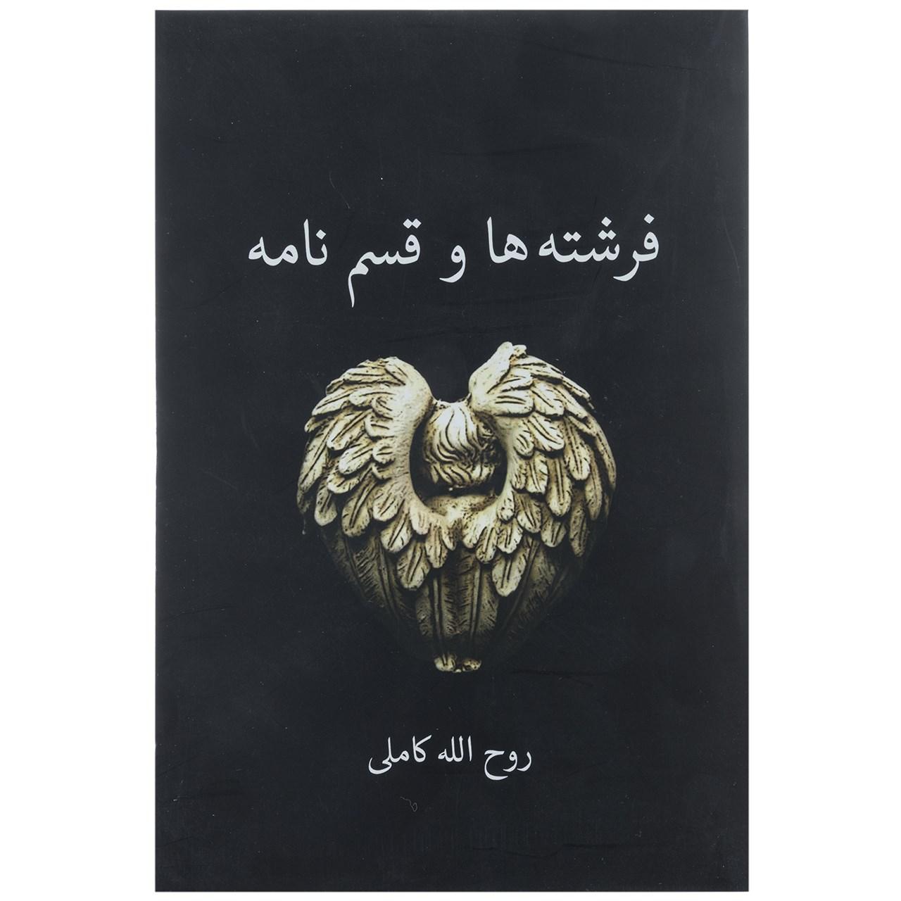 کتاب فرشته ها و قسم نامه اثر روح الله کاملی