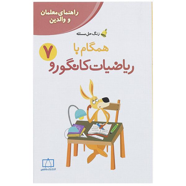 کتاب همگام با ریاضیات کانگورو 7 اثر زهرا صباغی