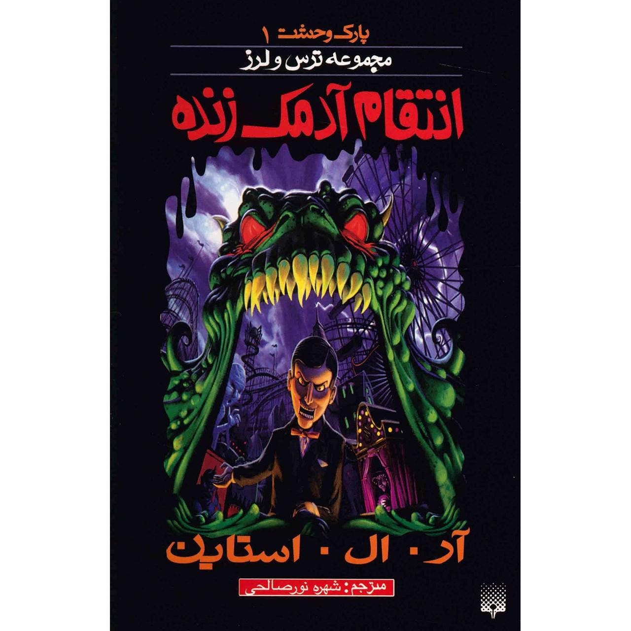 خرید                      کتاب انتقام آدمک زنده اثر آر. ال. استاین