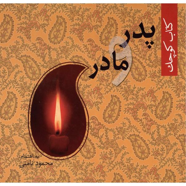 کتاب کوچک پدر و مادر اثر محمود نامنی