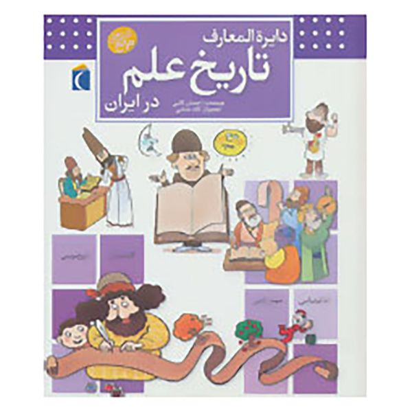 کتاب دایره المعارف تاریخ علم در ایران اثر احسان کاتبی