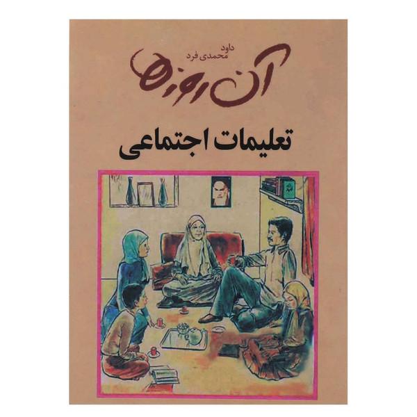 کتاب آن روزها تعلیمات اجتماعی اثر داوود محمدی فرد