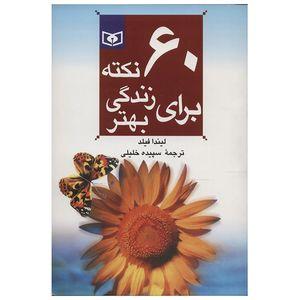کتاب 60 نکته برای زندگی بهتر 2 اثر لیندا فیلد
