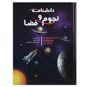 کتاب دانشنامه نجوم و فضا