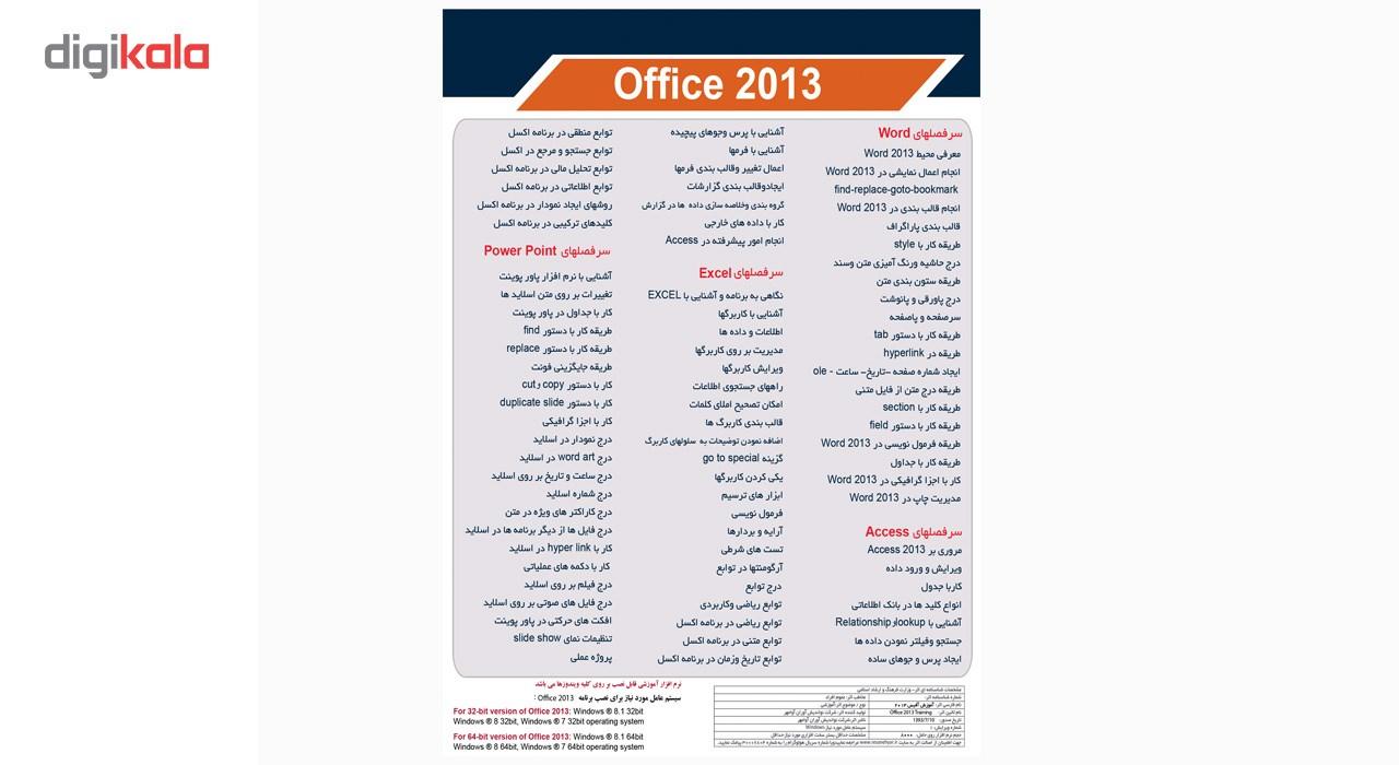 آموزش نرم افزار جامع آفیس 2013 نشر نوآوران
