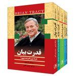 کتاب از زبان برایان تریسی اثر  برایان تریسی مجموعه 5 جلدی thumb