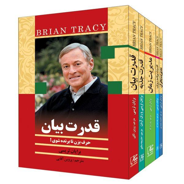 کتاب از زبان برایان تریسی اثر  برایان تریسی مجموعه 5 جلدی