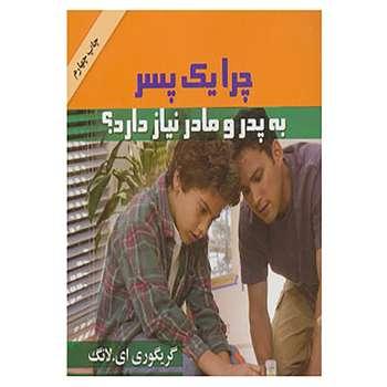 کتاب چرا یک پسر به پدر و مادر نیاز دارد؟ اثر گریگوری ای.لانگ