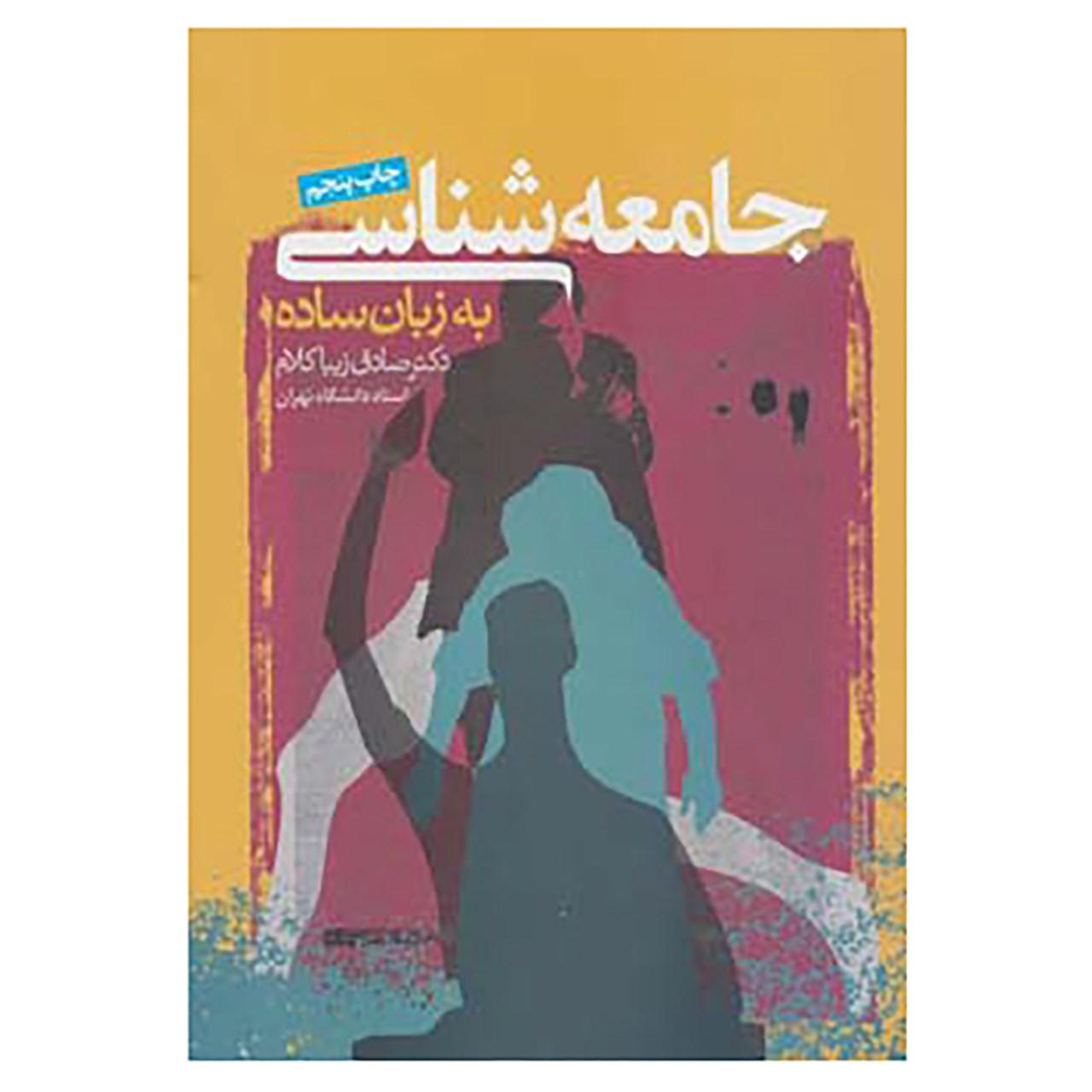 خرید                      کتاب جامعه شناسی به زبان ساده اثر صادق زیباکلام